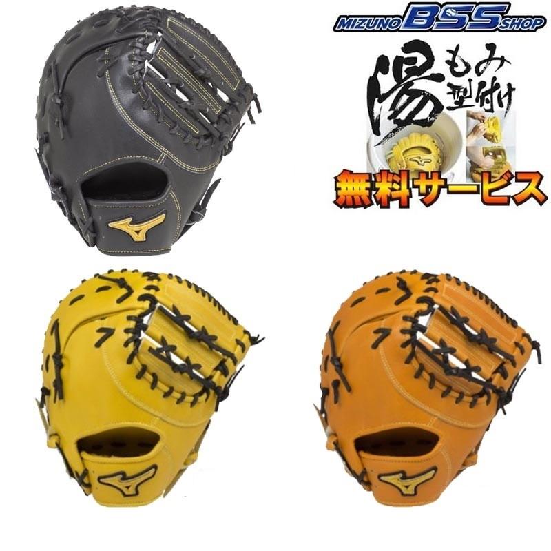 送料無料 BSS限定 ミズノプロ 野球 硬式ファーストミット フィンガーコアテクノロジー 阿部型 高校野球ルール対応 グラブ/グローブ 1AJFH16000
