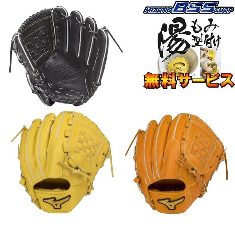 BSS限定 ミズノプロ 野球 硬式グラブ/グローブ フィンガーコアテクノロジー 投手用 高校野球ルール対応 1AJGH16001