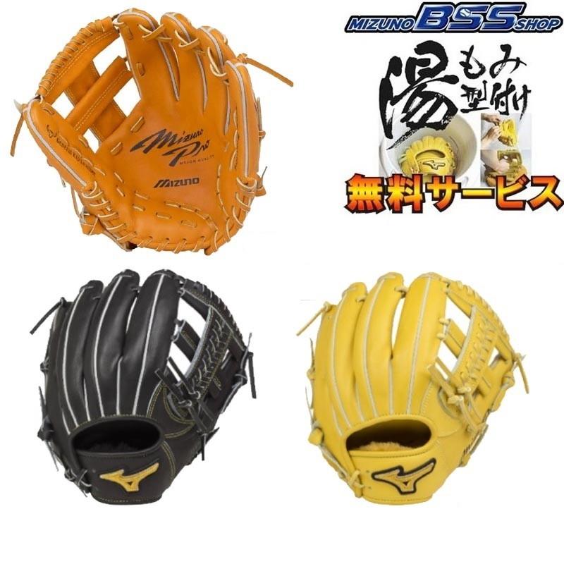 BSS限定 ミズノプロ 野球 硬式グラブ/グローブ フィンガーコアテクノロジー 内野手用4/6 高校野球ルール対応 1AJGH16023