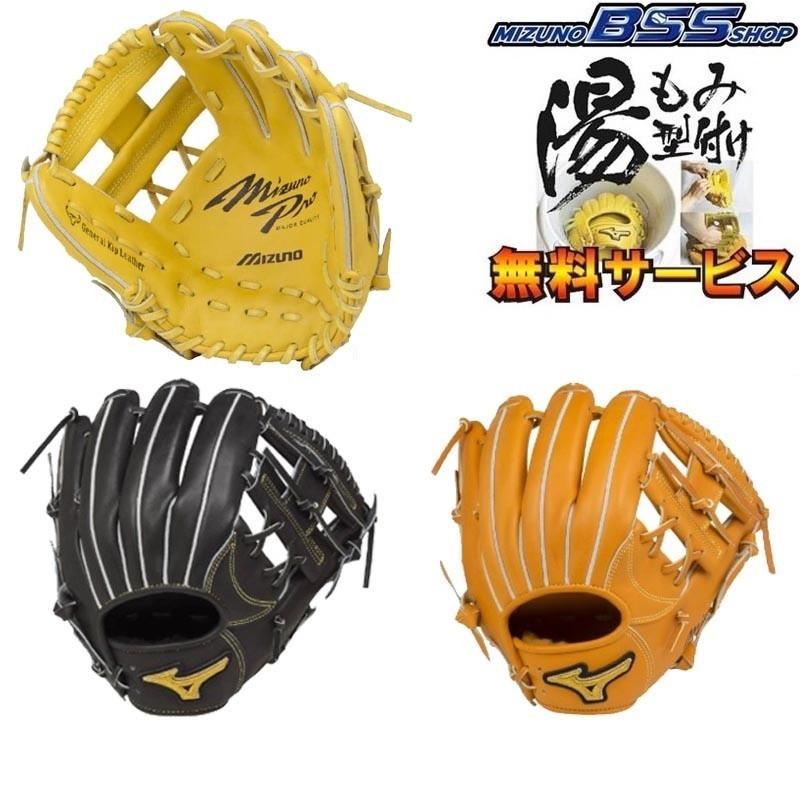 BSS限定 ミズノプロ 野球 硬式グラブ/グローブ フィンガーコアテクノロジー 内野手用4/6(タイト設計タイプ) 高校野球ルール対応 1AJGH16053
