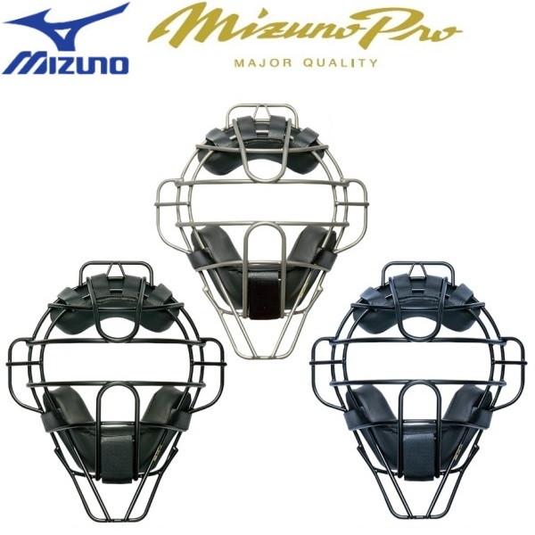 20%OFF ミズノプロ 野球 硬式用キャッチャーマスク チタンマスク 1DJQH100