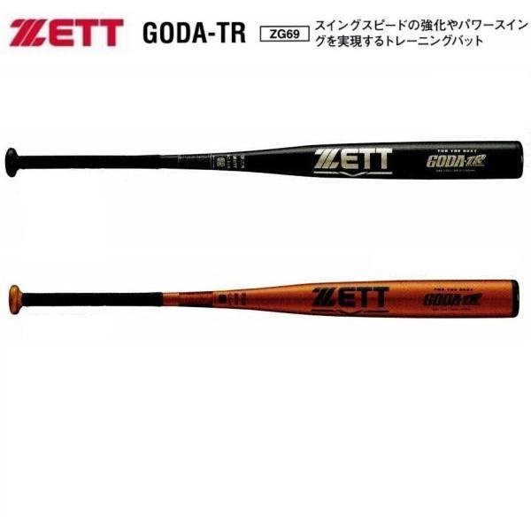 ゼット ZETT 野球 ゴーダST 硬式金属バット ミドルバランス トレーニングバット 試合使用 高校ルール対応 BAT13