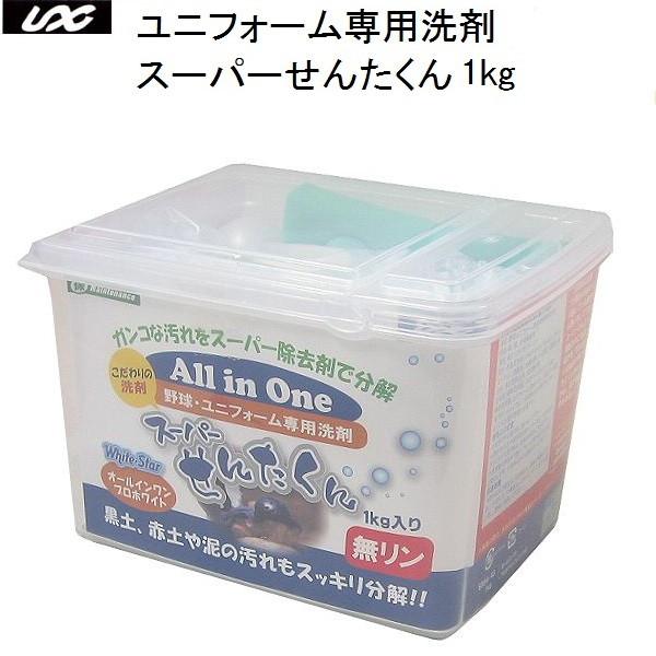高品質新品 ガンコな汚れをスーパー酵素で分解 あす楽対応 ストア 野球 ユニフォーム専用洗剤 1kg スーパーせんたくん BX8443