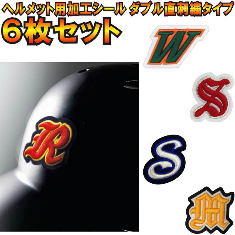 6枚セット 野球ヘルメット用加工シールダブル直刺繍タイプ helmet-mark0206
