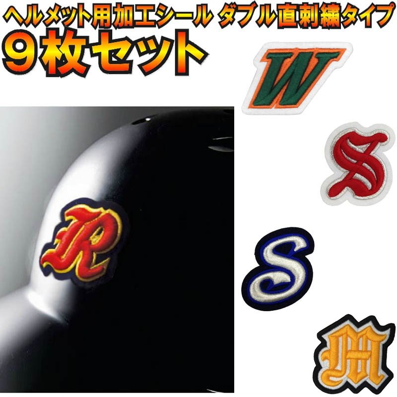 helmet-mark0209 9枚セット9枚セット 野球ヘルメット用加工シールダブル直刺繍タイプ helmet-mark0209, 品質のいい:eaf460c6 --- sunward.msk.ru
