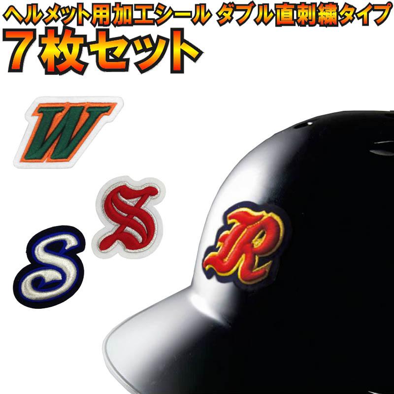 7枚セット 野球ヘルメット用加工シールダブル直刺繍タイプ helmet-mark0207