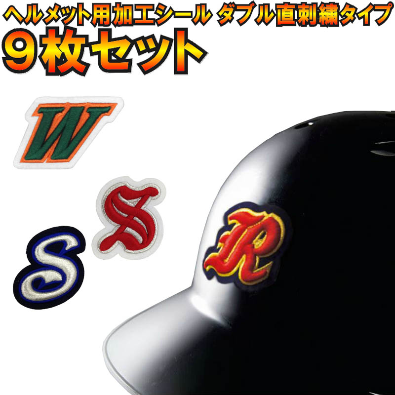 9枚セット 野球ヘルメット用加工シールダブル直刺繍タイプ helmet-mark0209