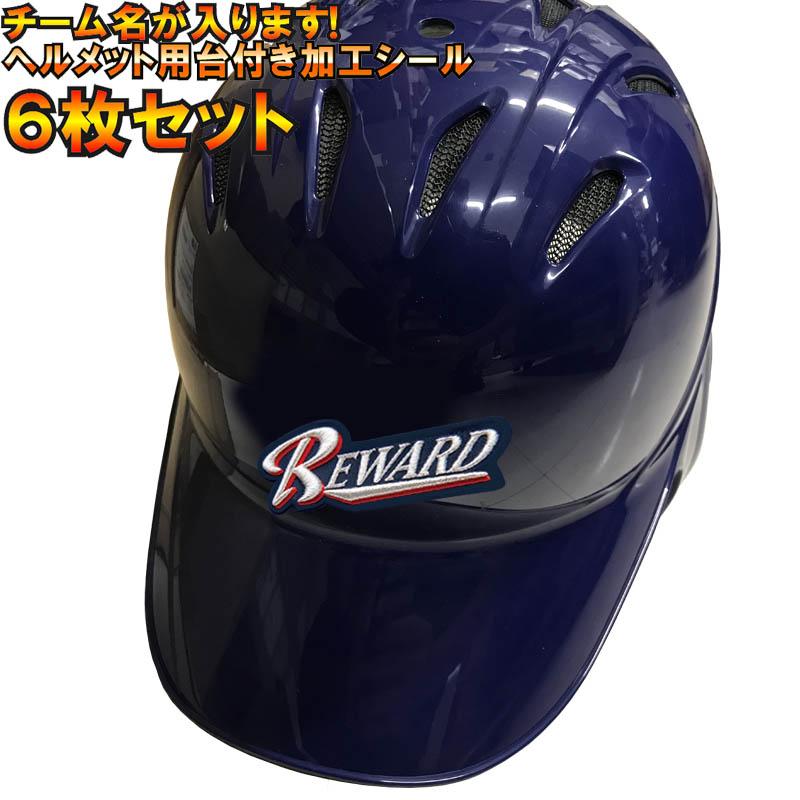 6枚セット 野球ヘルメット用加工シールダブル直刺繍タイプ helmet-mark0306