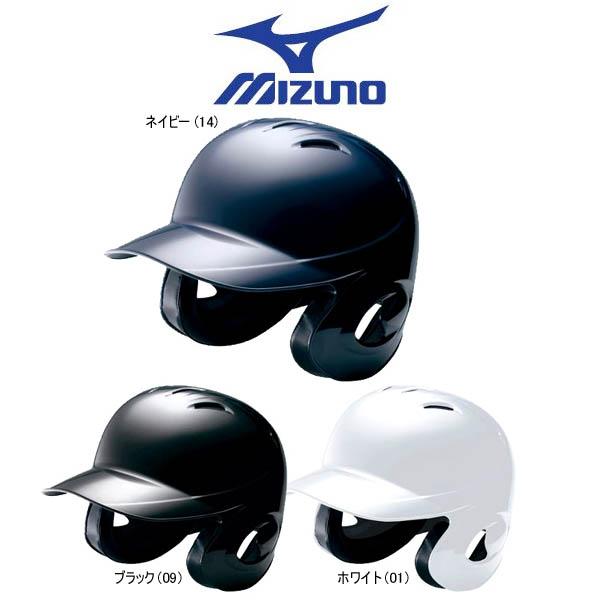 ミズノ 野球 硬式打者用 両耳ヘルメット T-2HA188