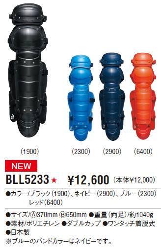ゼット ソフトボール キャッチャーレガーツ T-BLL5233