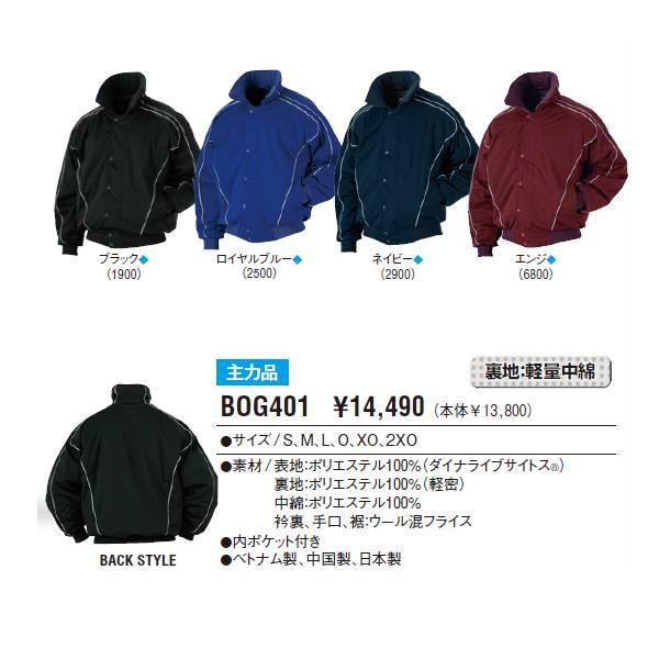 ゼット 野球 グラウンドコート 軽量中綿 T-BOG401
