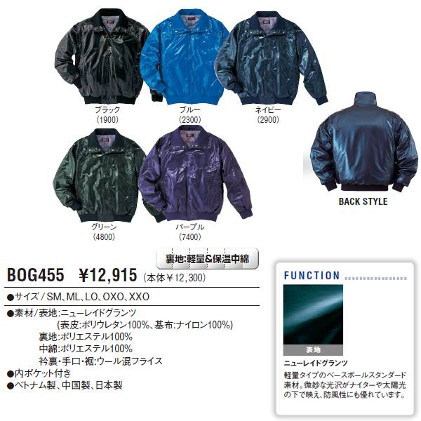 ゼット 野球 グラウンドコート T-BOG455