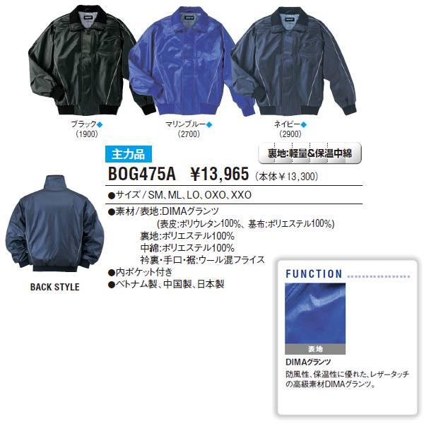 ゼット 野球 グラウンドコート T-BOG475A