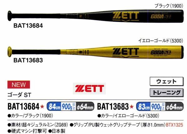 ゼット ZETT 野球 トレーニングバット ゴーダST 900g以上 BAT1368