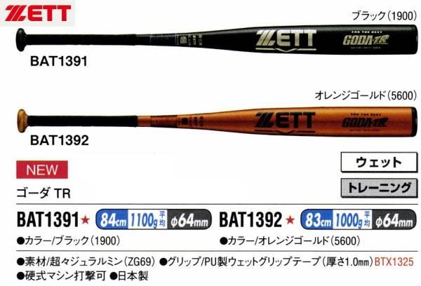 ゼット ZETT 野球 トレーニングバット ゴーダTR 1100g平均 BAT139