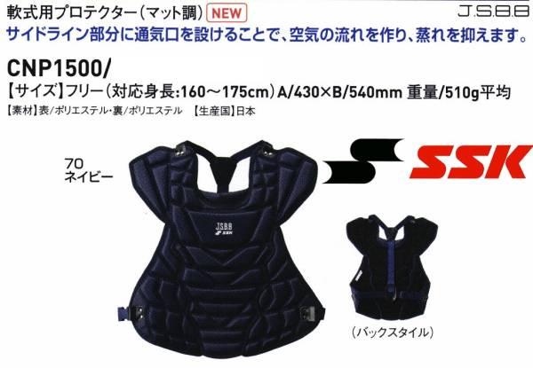 送料無料 SSK 野球 軟式プロテクター マット調 CNP1500