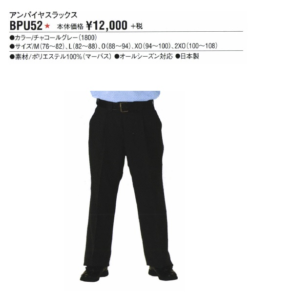ゼット ZETT 野球 審判用スラックス BPU52