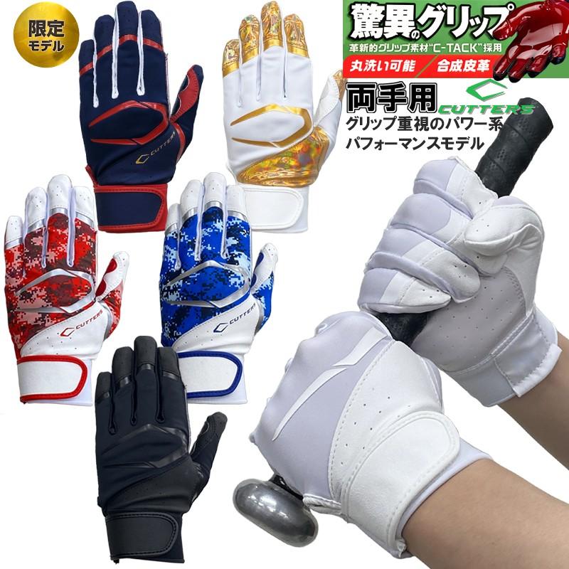 交換無料 グリップ重視のパワー系 カッターズ 即出荷 野球 バッティンググローブ B442 パワーコントロール3.0 C-TACK 手袋