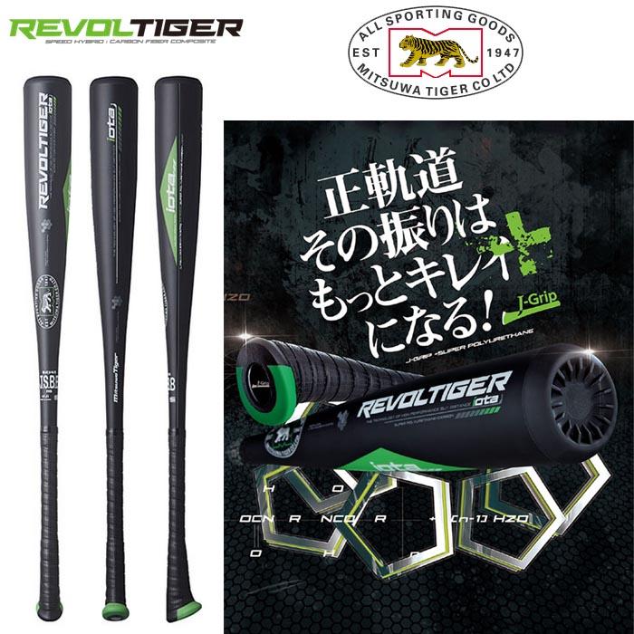 【あす楽対応】野球 軟式カーボンバット レボルタイガーiota 特殊なグリップ形状『J-Grip』 虎印 美津和タイガー RBRPU84