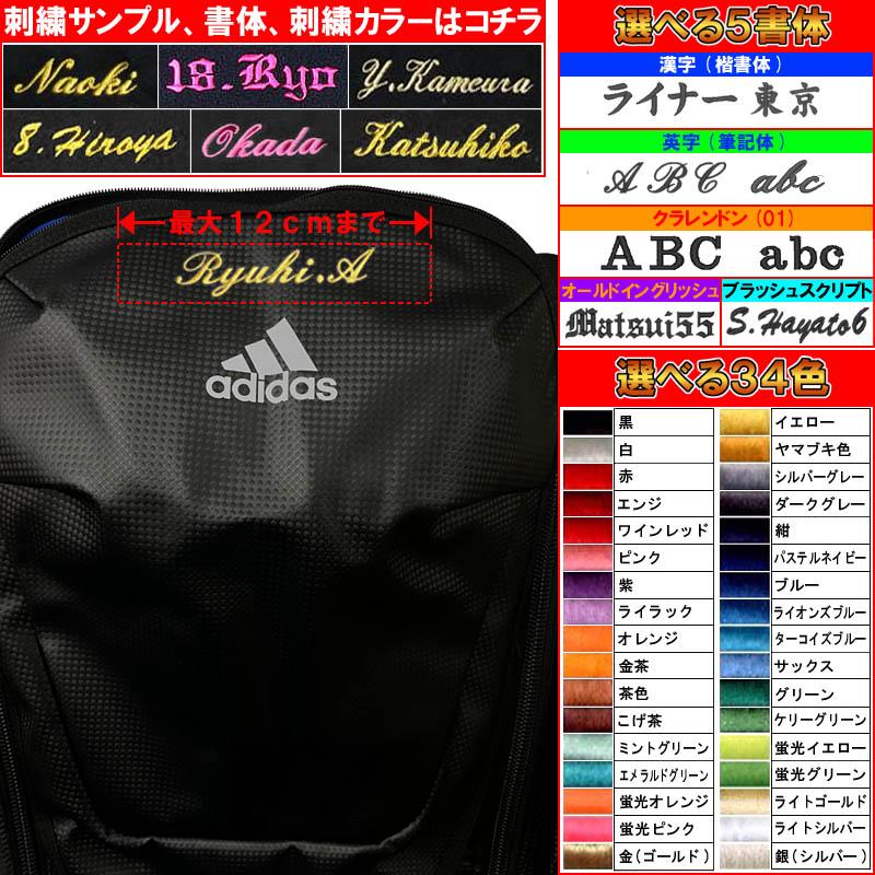 アディダス バックパック/リュックサック 5T 35リットル ネーム刺繍加工で+1,100円!