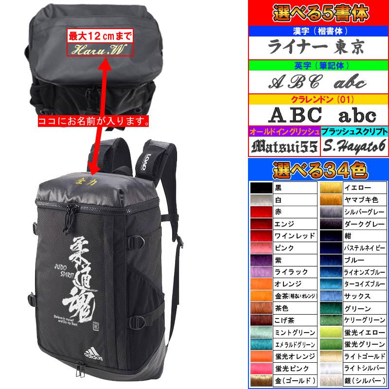 running shoes wide varieties outlet online Entering judo soul mark + name Adidas rucksack / backpack 26L liner sports  original SI-P-JD-DME31