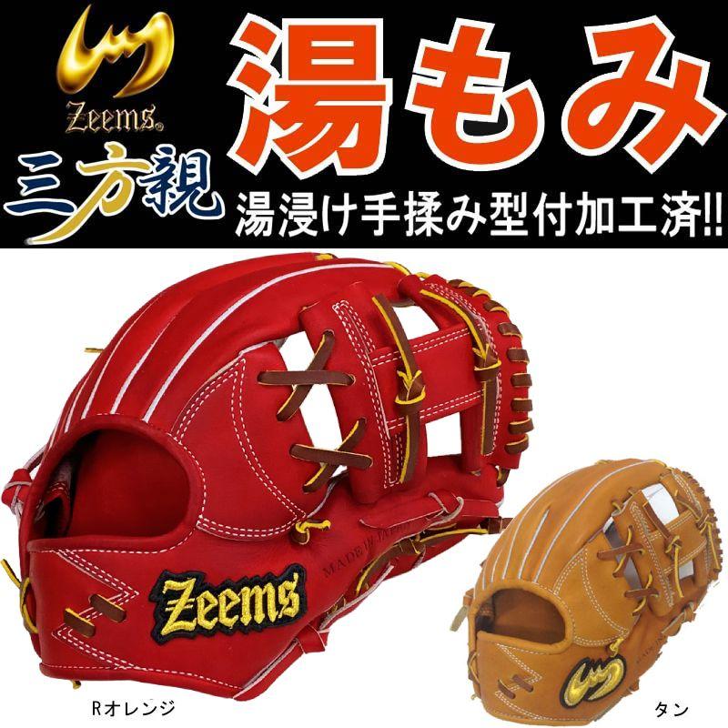 【あす楽対応】送料無料 20%OFF 湯もみ型付け済み Zeems ジームス 野球 硬式グラブ/グローブ 三方親シリーズ 内野手(小)用 SV510SB 高校野球ルール対応モデル