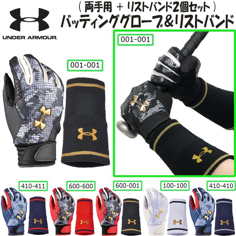 ★海外モデル★アンダーアーマーMen's UA Yard Batting Glovesバッティンググローブ(両手用)1299538