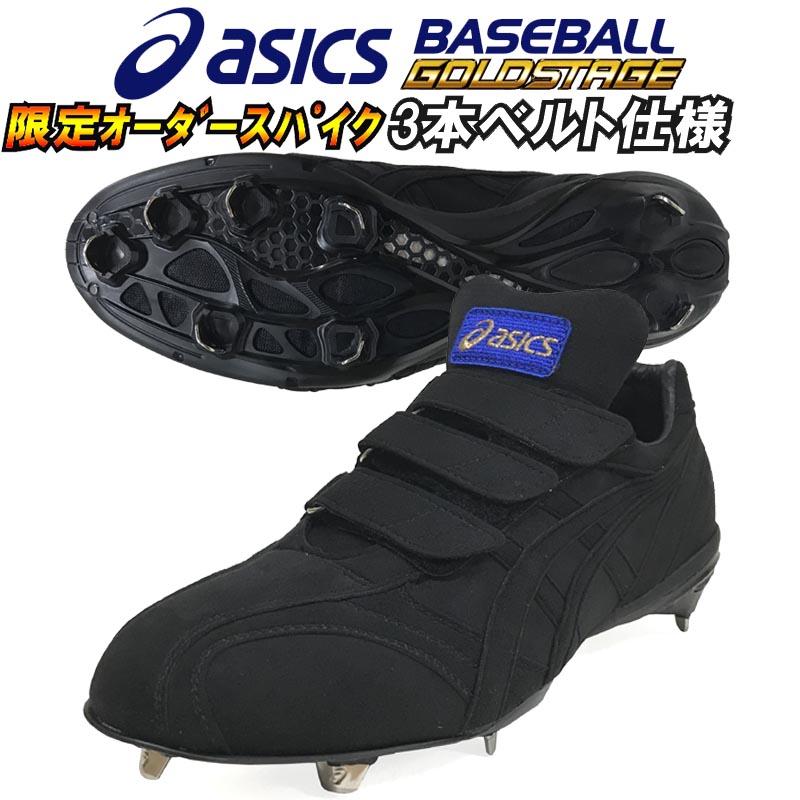 【あす楽対応】アシックス asics 野球・ソフトボール 樹脂底スパイク 埋め込み金属歯 ゴールドステージ マジック3本ベルト ヌバック FLGJLMBZ