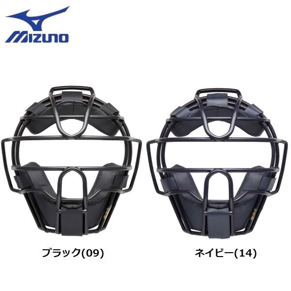 15%OFF ミズノ 野球 硬式用キャッチャーマスク 1DJQH120