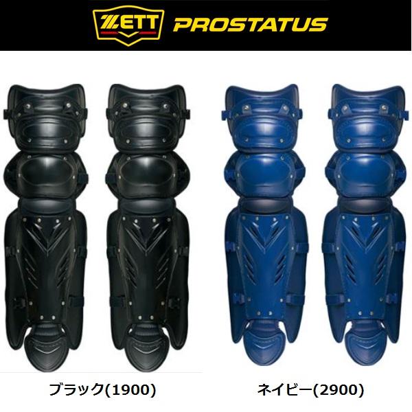 送料無料 ゼット 野球 プロステイタス 硬式キャッチャーレガース/レガーツ BLL1265