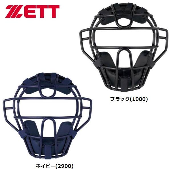 ゼット 野球 硬式キャッチャーマスク BLM1240A