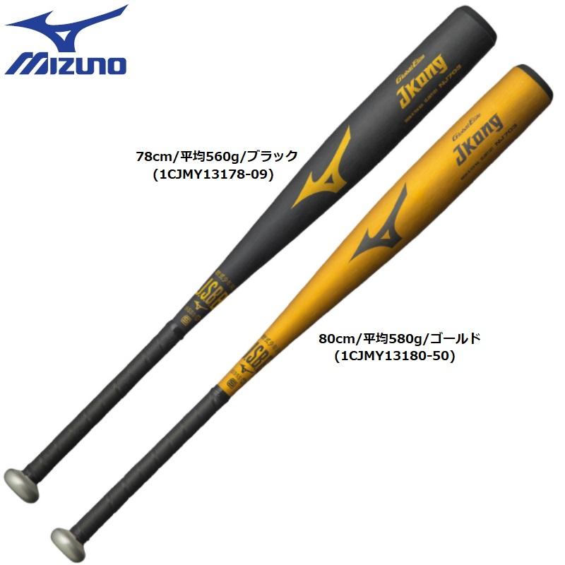 お待たせ! ミズノ 野球 少年軟式金属バット Jコング Jコング 1CJMY131 野球 身長140~155cm(小学3~6年生向け) 1CJMY131, ベンチシート専門店ゴールドリーフ:e14ec2f6 --- hortafacil.dominiotemporario.com