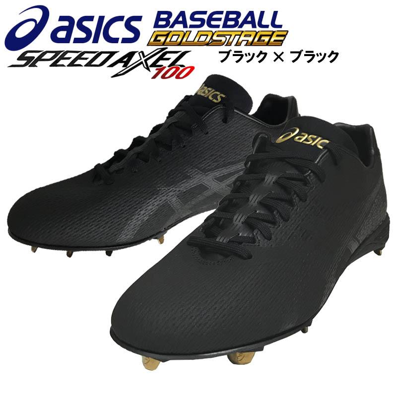 【あす楽対応】送料無料 アシックス asics 野球 埋め込み金具スパイク ゴールドステージ スピードアクセル100 MA 1121A008