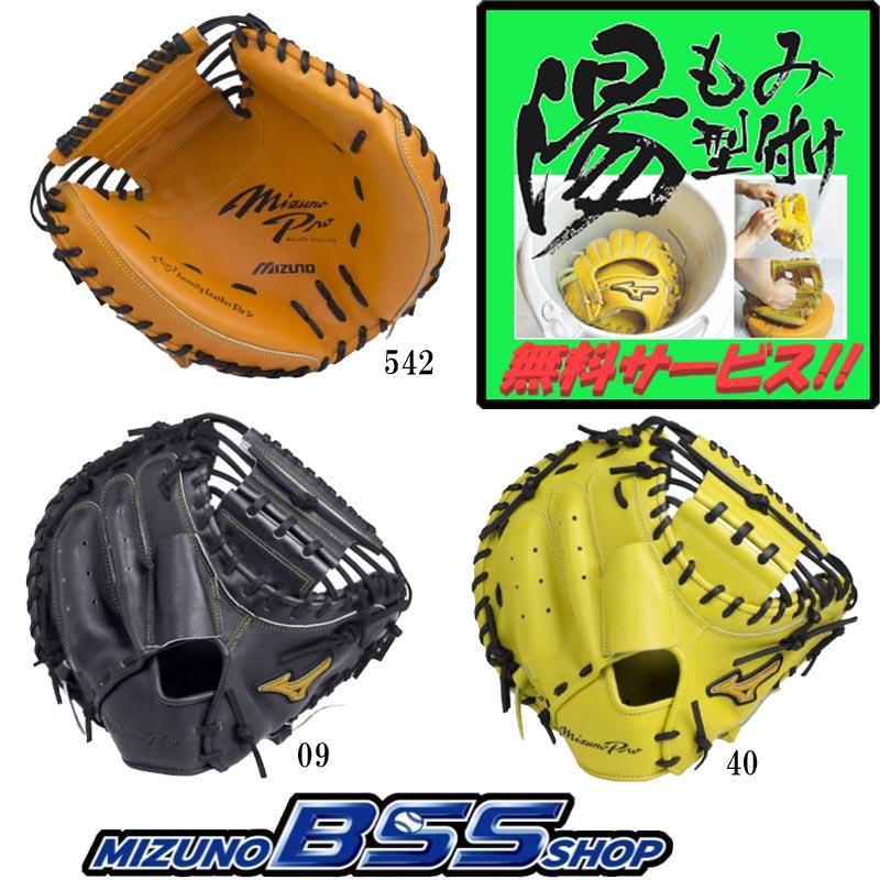 送料無料 BSS限定 ミズノプロ 野球 硬式キャッチャーミット ミット革命 C-5型(CBバック) 高校野球ルール対応モデル グラブ/グローブ 1AJCH18010