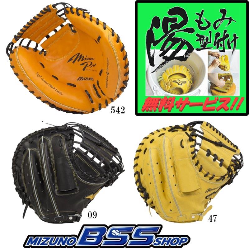 送料無料 BSS限定 ミズノプロ 野球 軟式キャッチャーミット フィンガーコアテクノロジー HG-3型 中学生~大人用 グラブ/グローブ 1AJCR16000