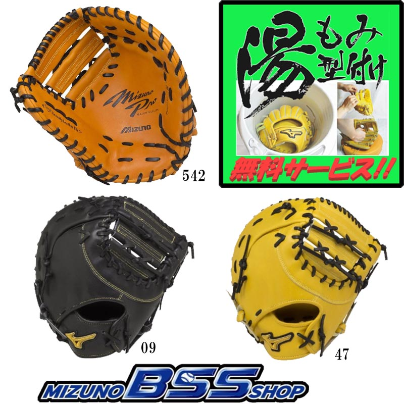 送料無料 BSS限定 ミズノプロ 野球 硬式ファーストミット フィンガーコアテクノロジー CB型 高校野球ルール対応 グラブ/グローブ 1AJFH16020