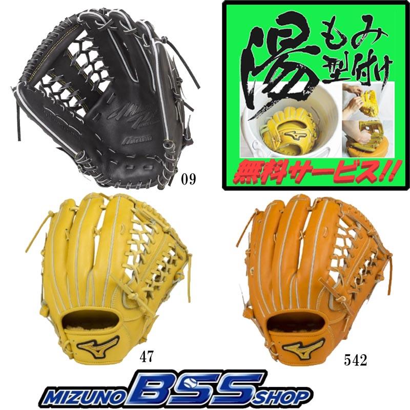 送料無料 BSS限定 ミズノプロ 野球 硬式グラブ/グローブ フィンガーコアテクノロジー 外野手用 高校野球ルール対応 1AJGH16007