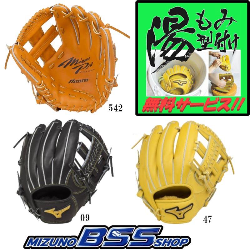 送料無料 BSS限定 ミズノプロ 野球 硬式グラブ/グローブ フィンガーコアテクノロジー 内野手用4/6 高校野球ルール対応 1AJGH16023
