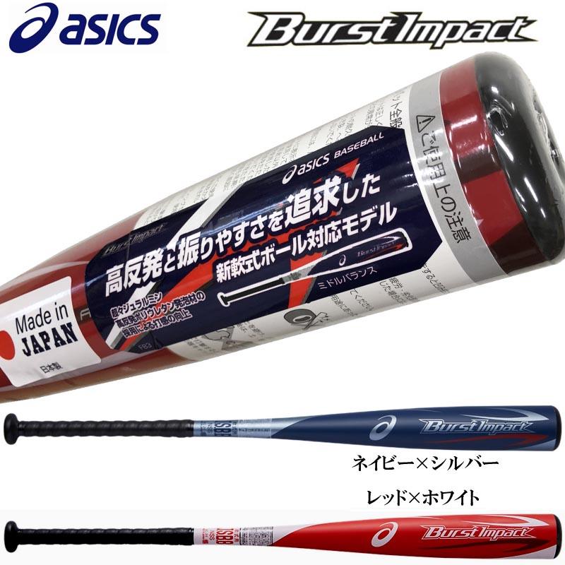 29%OFF アシックス ASICS 野球 軟式複合バット 金属+ポリウレタン バーストインパクト 軟式バット 野球バット M号 中学生~大人用 BB4034