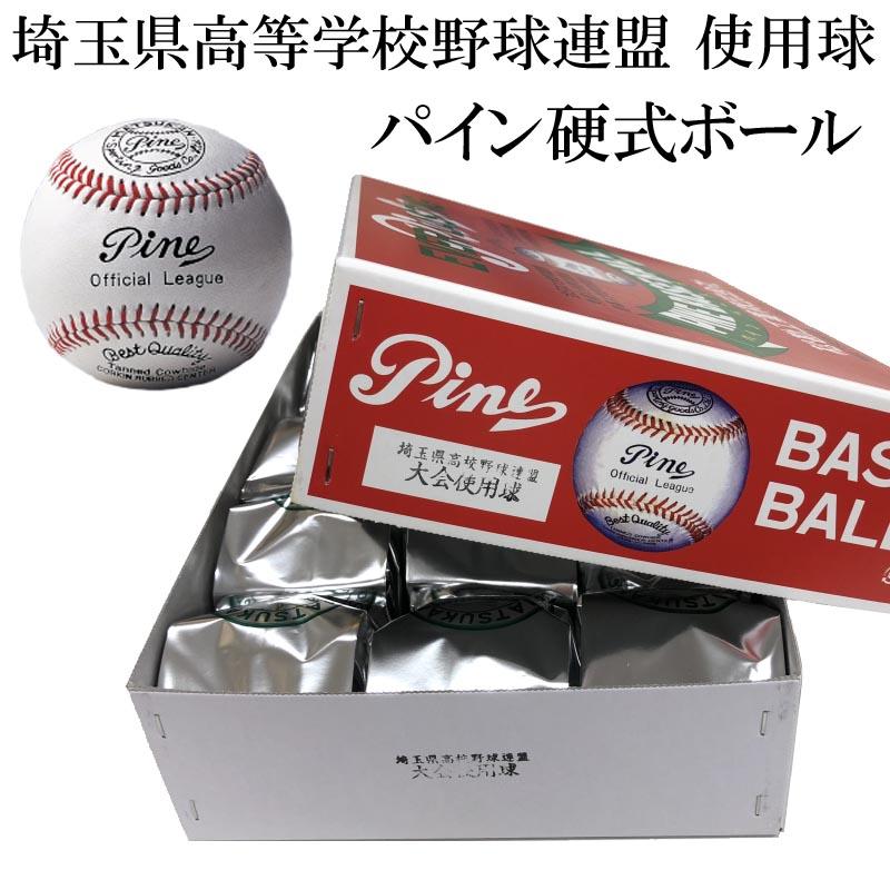 松勘 野球 硬式 試合球 パインボール 埼玉県高等学校野球連盟 使用球 P3000