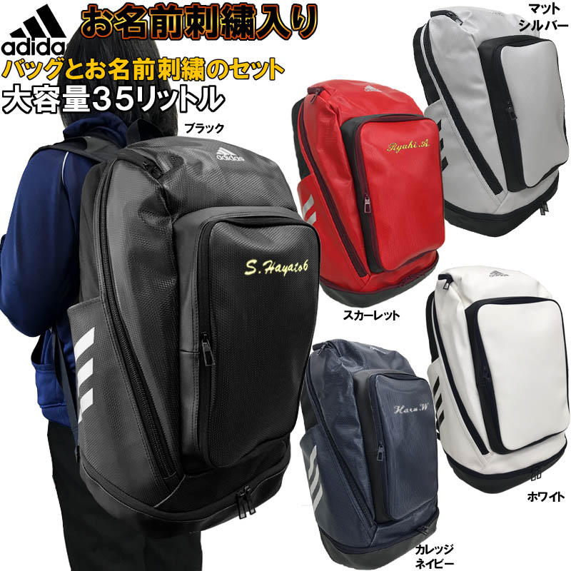 super cute uk cheap sale best supplier Adidas baseball karate judo 5T backpack rucksack 33*55*24cm 35 liters  SI-FTK93 where the name enters by embroidery