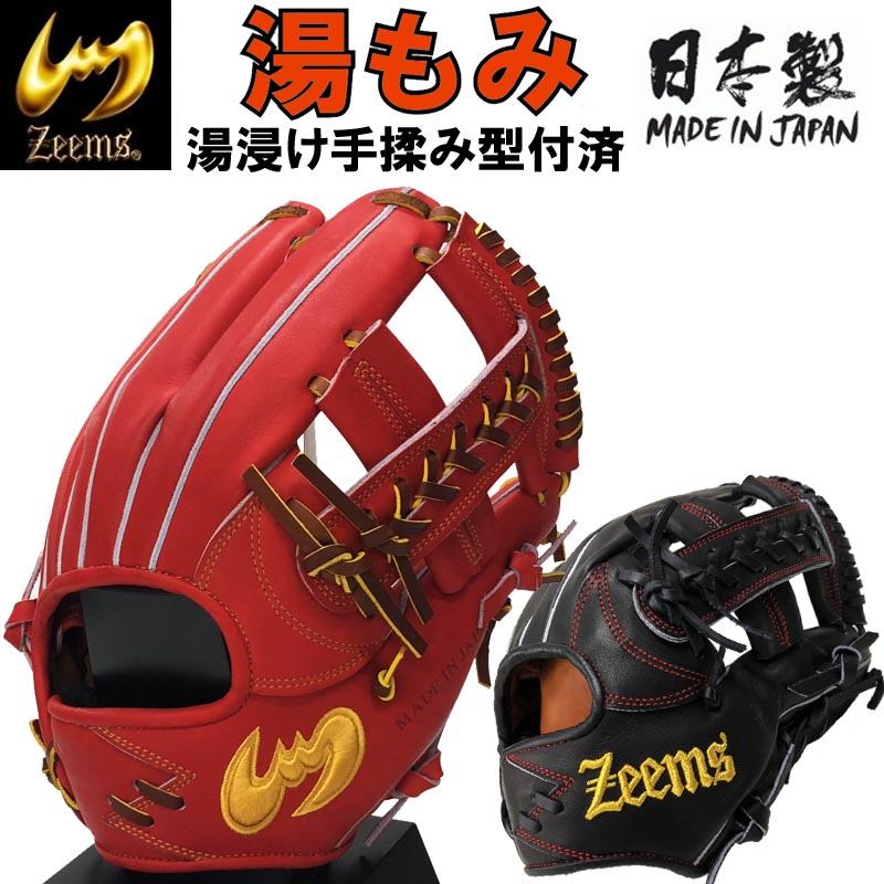 【あす楽対応】送料無料 ジームス 野球 硬式 グラブ グローブ 内野手用 高校野球ルール対応モデル 三方親αシリーズ Zeems SV514CBX