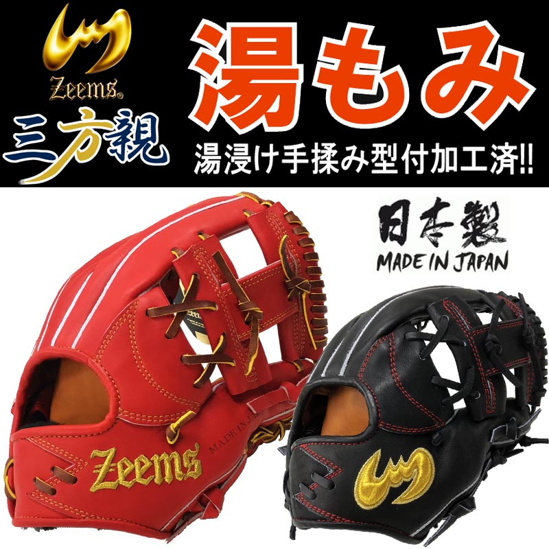 【あす楽対応】送料無料 ジームス 野球 硬式 グラブ グローブ 内野手用 高校野球ルール対応モデル 三方親αシリーズ Zeems SV514SBH