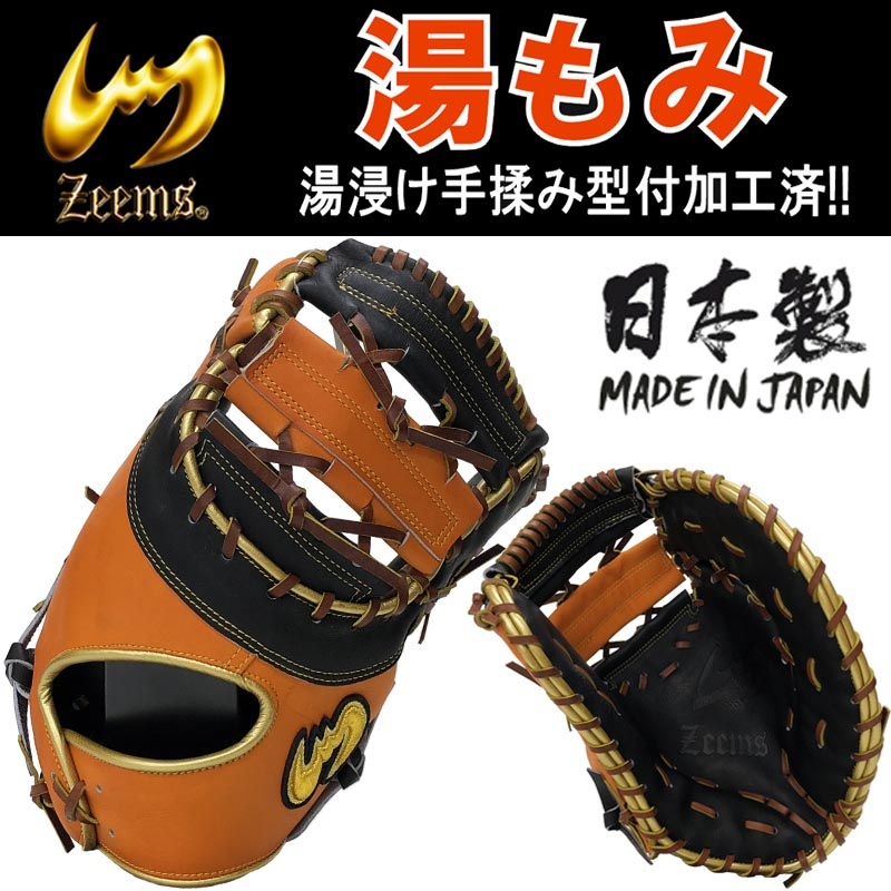 【あす楽対応】送料無料 ジームス 野球 軟式ファーストミット Lバックスタイル 日本製 Zeems 一塁手 グローブ グラブ ZL-250F
