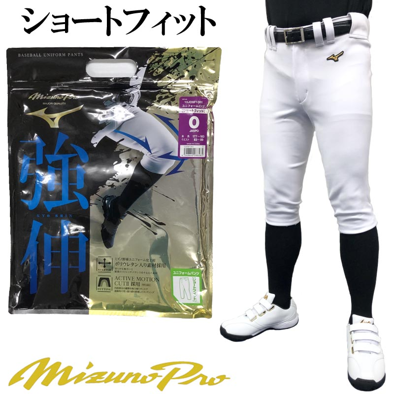 ミズノプロ 野球 ユニフォームパンツ 当店限定販売 ショートフィット 12JD9F1301 練習 ご予約品 ストレッチ