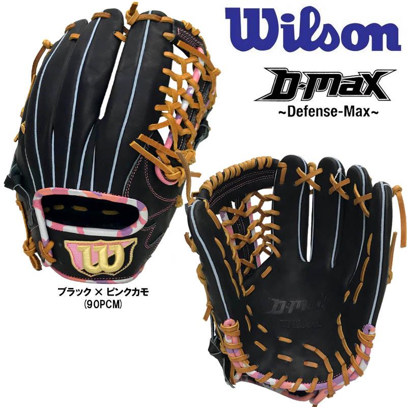 【あす楽対応】ウィルソン 野球 軟式グラブ グローブ オールラウンド用 D-MAX カラーグローブ 中学生~大人用 WTARDF5LF