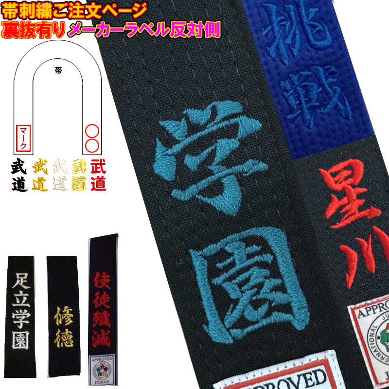 Mizuno Choose Size JUDO GI Kuro Obi Brown belt
