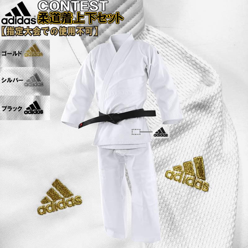 【あす楽対応】 アディダス 練習用柔道着 上下セット(帯なし) コンテスト J650J