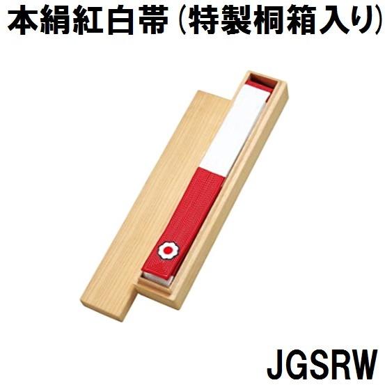九桜 柔道 本絹紅白帯 帯幅45mm 講道館マーク入り 特製桐箱入 jgsrw