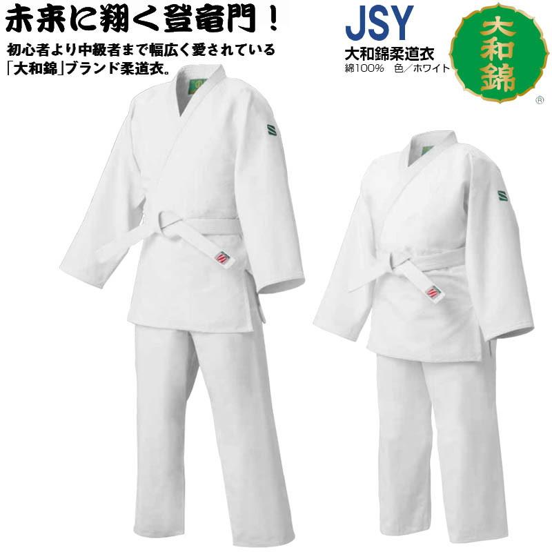九櫻(九桜) 柔道着・柔道衣【JSY】大和錦 柔道着上下白帯セット JSY